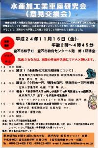 岩手大学水産加工業車座研究会