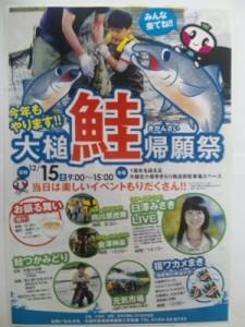 大槌鮭帰願祭ポスター