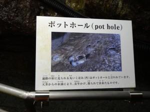 ポットホール(水滴が作った丸いくぼみ)