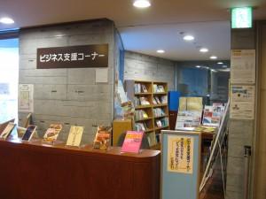 大船渡市立図書館ビジネス支援コーナー