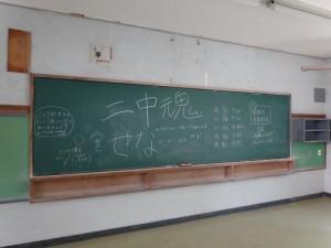 ある教室の黒板(二中魂)